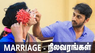 Marriage நிலவரங்கள் | Madras Central