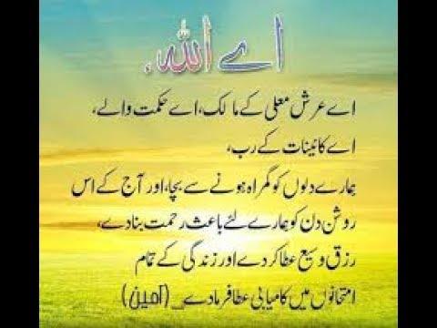 Dua -e-Nisf -e- Shaban in Arabic & English