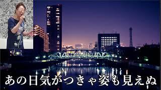 Hisako Kamahara Live/いちばん素敵な港町(秋元順子)