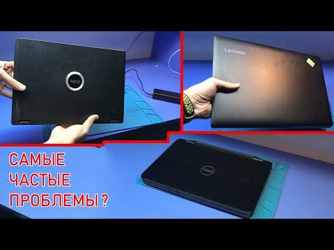 ТОП-3 🔥 самых частых ремонтов по версии Notebook-31. На примере трёх ноутбуков.