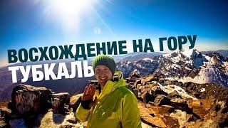 Восхождение на гору Тубкаль в Марокко   #Пакуемся(В ноябре мы совершили восхождение на самую высокую точку Северной Африки - гора Тубкаль. Это видео как раз..., 2016-02-07T16:49:16.000Z)