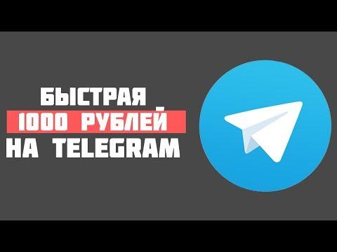 Заработок в Telegram - ЛЕГКИЙ СПОСОБ ЗАРАБОТКА ОТ 1000 РУБЛЕЙ В ДЕНЬ!