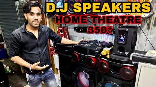 MUSIC SYSTEM मात्र ₹350 में WHOLESALE DJ SPEAKER || BRAND NEW HOME THEATRE || HOME DELIVERY FREE