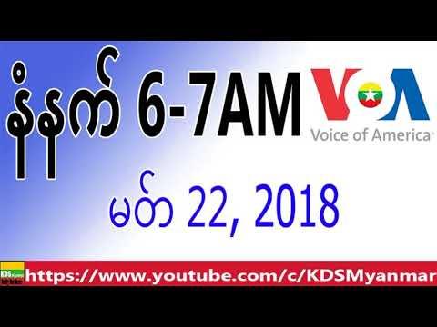 VOA Burmese News, Morning, March 22, 2018