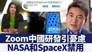 Zoom中國研發引憂慮 NASA和SpaceX禁用|新唐人亞太電視|20200405