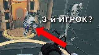 Как поиграть в Portal 2 ВТРОЕМ | Мод для Portal 2