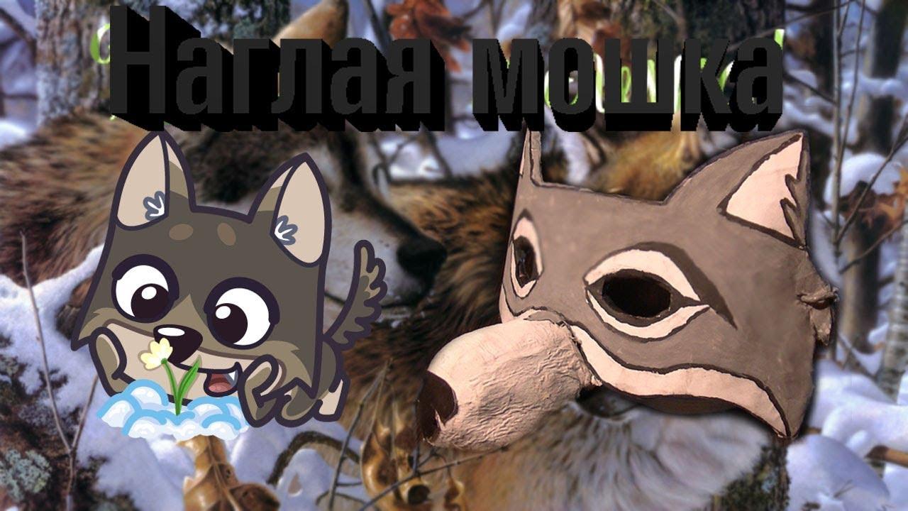 Как сделать маску волка видео