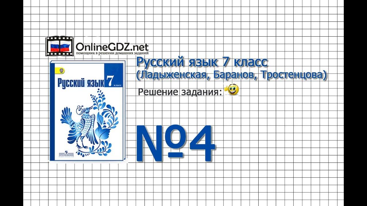 Решение задачи по русскому языку 7 класс ладыженская примеры решения задач по электротехнике постоянный ток