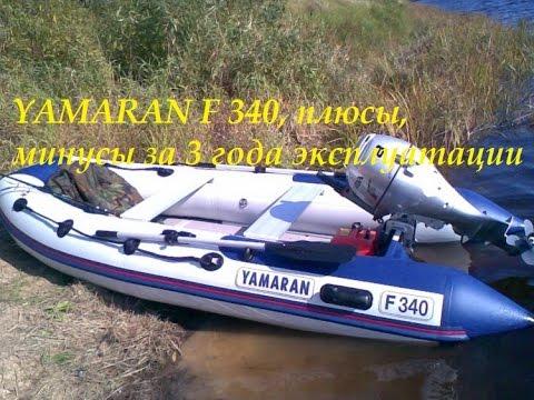 YAMARAN F 340, плюсы, минусы за 3 года эксплуатации
