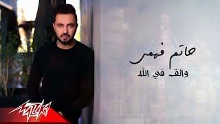 Hatem Fahmy - Watheq Fi Allah | حاتم فهمى - واثق فى الله
