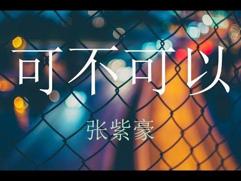可不可以 【Ke Bu Ke Yi】 【Can Or Not】 by 张紫豪