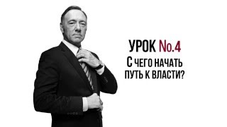 Карточный домик | House of Cards | Урок политики №4