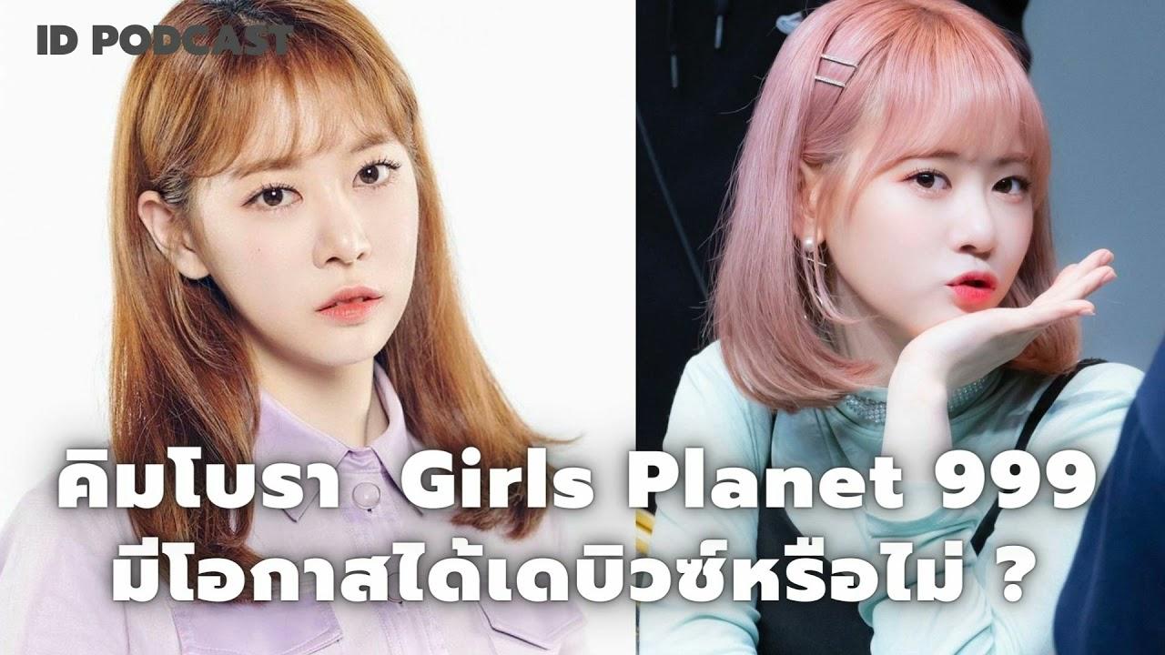 รู้จักกับคิมโบรา (Kim Bora) Girls Planet 999 และโอกาสที่เธอจะได้เดบิวซ์เข้าร่วมวง   Podcast