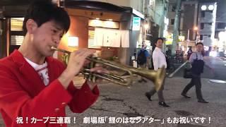 カープ三連覇で賑わう広島の街、劇場版 「鯉のはなシアター」も トラン...