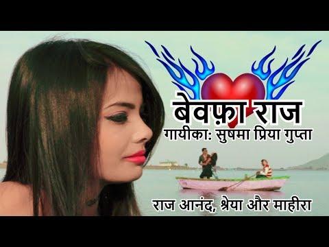 💔 बेवफ़ा राज 💔 | Bewafa Raj | Nagpuri Song Video 2018 | Sushma Priya | Valentine's Day Song
