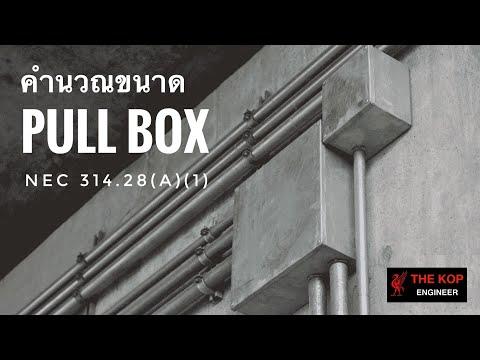 การหาขนาด Pull Box ( แบบ 1 แถว )