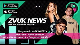 ZVUK NEWS - Alekseev - Моя звезда | Maryana Ro – Princess | Logic - Confessions of a Dangerous Mind