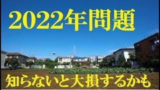【2022年問題】2022年に破裂する「生産緑地」という時限爆弾