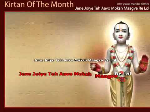 Jene Joiye te Aavo Moksha Maagva Karaoke