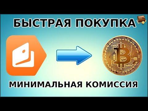 Как выгодно купить биткоин за яндекс деньги