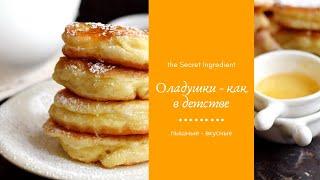 Оладушки (оладьи) пышные и мягкие- 2 рецепта на молоке и на дрожжах  - Oladushki   Russian pancakes