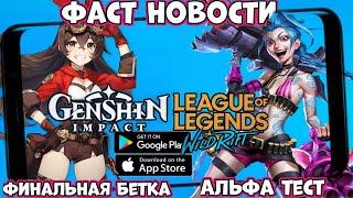 Финальная бетка Genshin impact!  Альфа тест LOL Wild Rift! Фаст Новости (Android Ios)
