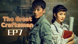 【ENG SUB】The Great Craftsman EP7 —— Starring : WallaceHuo YangMi【MGTV English】