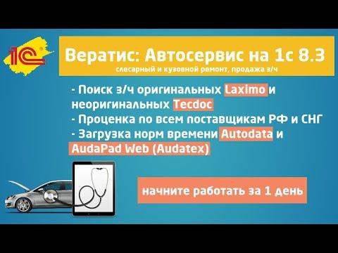 Вератис: Автосервис на 1С 8.3
