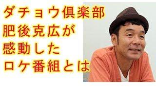 関連動画 【演じるとは?】#30 肥後克広(ダチョウ倶楽部) https://www...