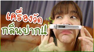 รีวิวเครื่องวัดกลิ่นปาก เครื่องแบบนี้ก็มีด้วย?! 🍊ส้ม มารี 🍊