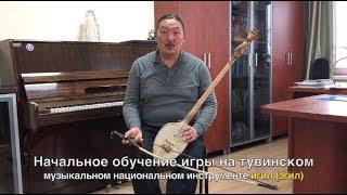 Начальное обучение игры на тувинском национальном музыкальном инструменте игил (эгил)