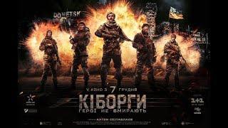 Премьера «Киборгов»: «Кино не про войну, оно – про мир»