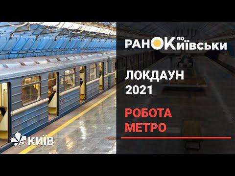 Телеканал Київ: Як працюватиме метро Києва під час локдауну в січні?