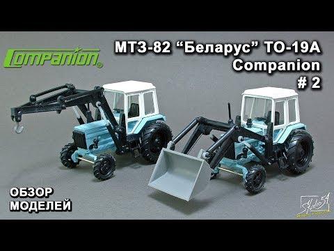 МТЗ-82. Беларус. Погрузчики ТО-19А. Компаньон. Обзор моделей.