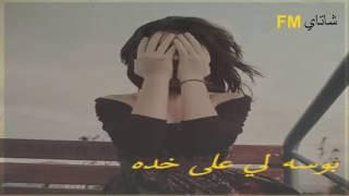 شيلة بوسه لي على خده - بطيء + مسرع 2017