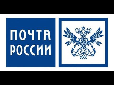 Почта России - накипело