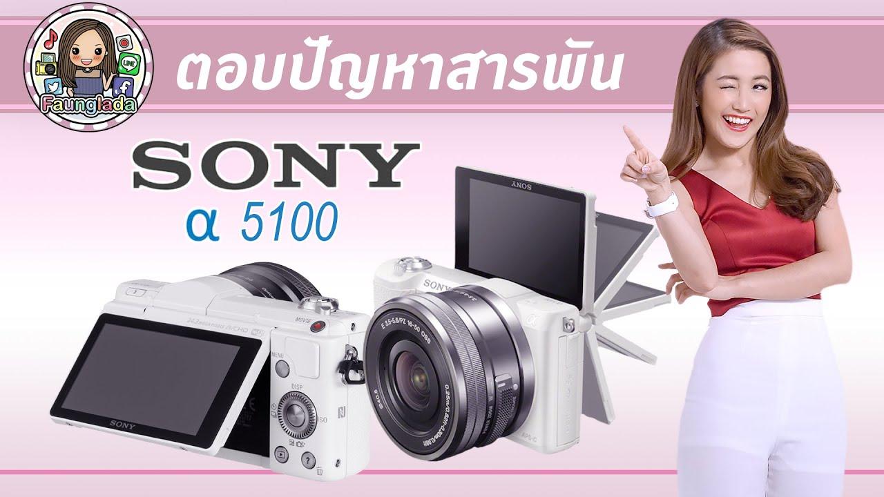 ตอบสารพันปัญหา/เจาะลึกการใช้ Sony A5100!   เฟื่องลดา