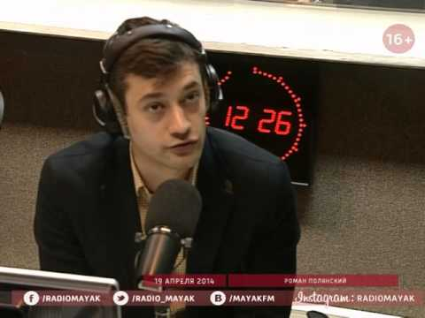 Роман Полянский на радио Маяк
