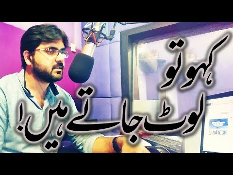 Kaho To Laut Jate Hein | Rj Zia Anjum @ FM101 Lahore | Urdu Hindi Poetry