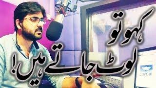 Kaho To Laut Jate Hein   Rj Zia Anjum @ FM101 Lahore   Urdu Hindi Poetry