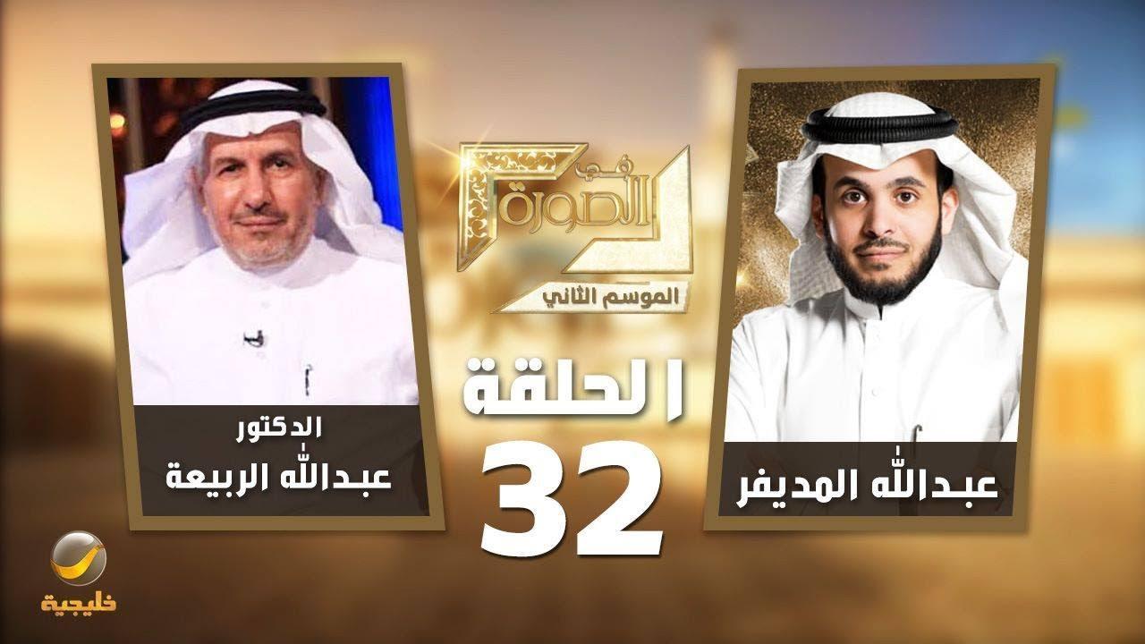 د.عبدالله الربيعة ضيف برنامج في الصورة مع عبدالله المديفر