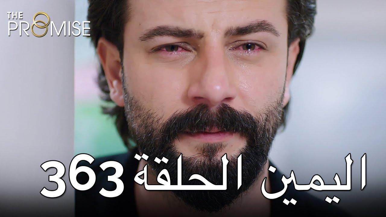 Download The Promise Episode 363 (Arabic Subtitle) | اليمين الحلقة 363