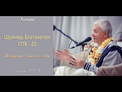Шримад Бхагаватам 7.7.19-20 - Чайтанья Чандра Чаран прабху