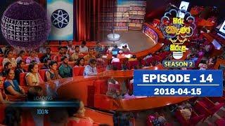 Hiru Nena Kirula Season 2 | Episode 14 | 2018-04-15 Thumbnail