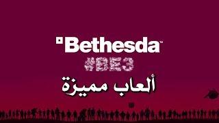ملخص مؤتمر بثيسدا والانطباعات Bethesda E3 2019