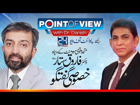 Exclusive interview of Farooq Sattar | Point of View | 29 January 2018 | 24 News HD