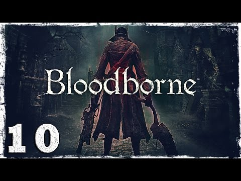 Смотреть прохождение игры [PS4] Bloodborne. #10: Верующий да спасется.
