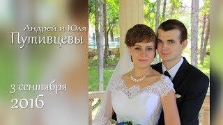 Свадьба Андрея и Юлии Путивцевых