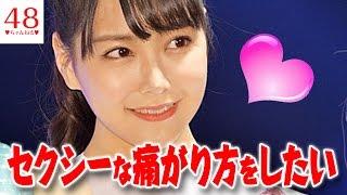 【NMB48】【AKB48】白間美瑠、豆腐プロレスで「セクシーな痛がり方をし...