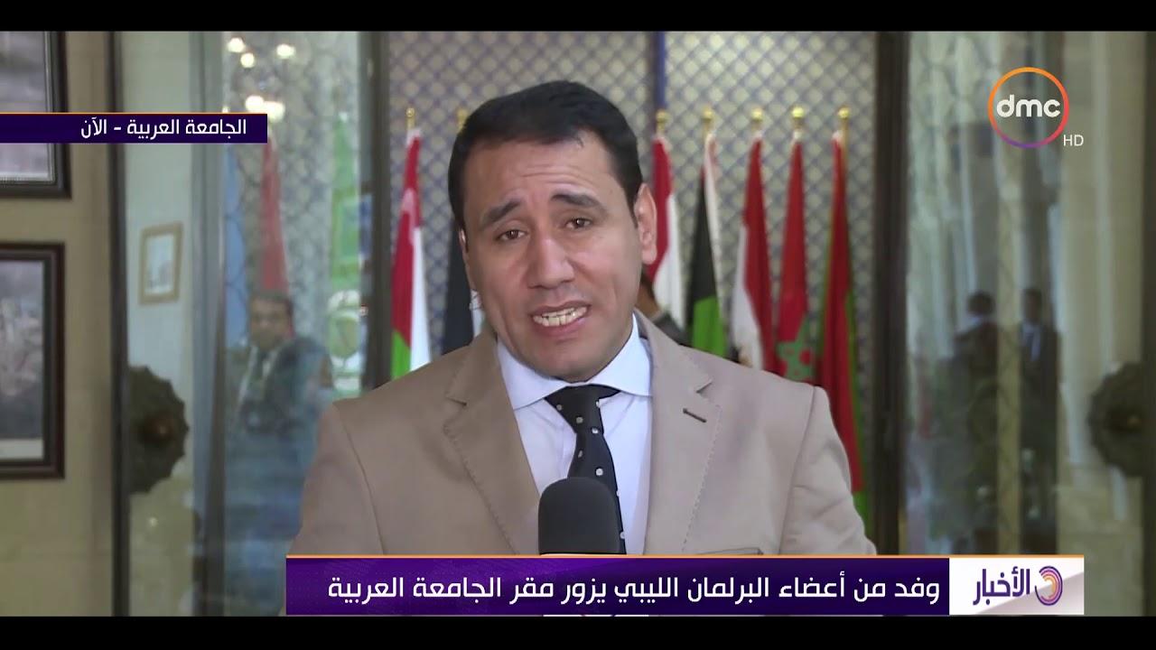 dmc:الأخبار- وفد من أعضاء البرلمان الليبي يزور مقر الجامعة العربية